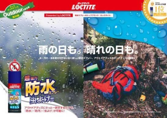 ロックタイト 超強力防水スプレー 虫よけ機能つき