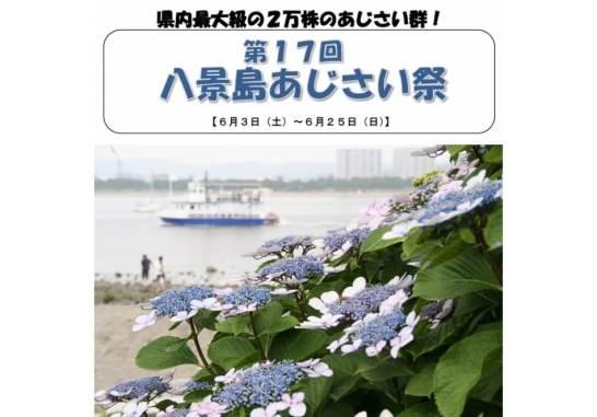 第17回 八景島あじさい祭