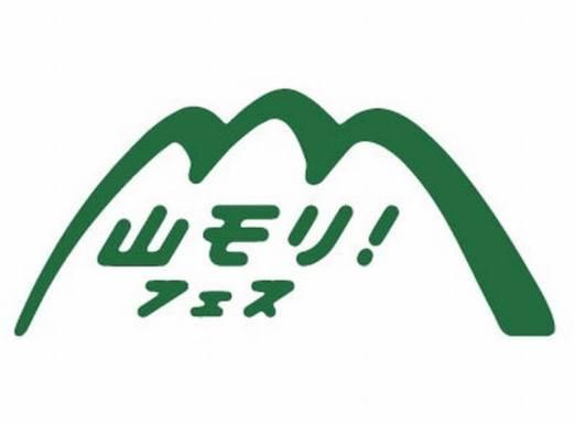 TANZAWA 山モリ!フェス 2017
