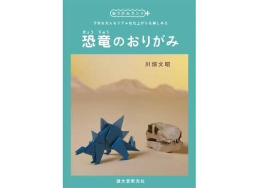 恐竜のおりがみ - 誠文堂新光社