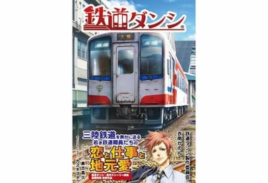 鉄道ダンシ - 創藝社