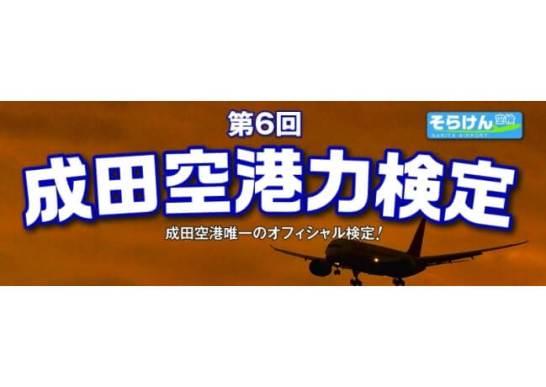 第6回成田空港力検定「そらけん」開催決定!