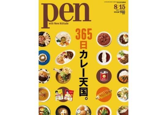 Pen 8月15日号(8月1日発売) 648円(税別)デジタル版463円(税別)