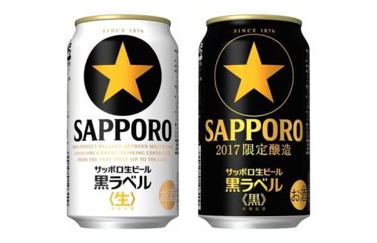 サッポロビール千葉工場・九州日田工場「2つの黒ラベル飲み比べツアー」を開催