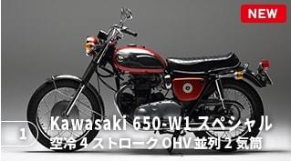 Kawasaki 650-w1 スペシャル