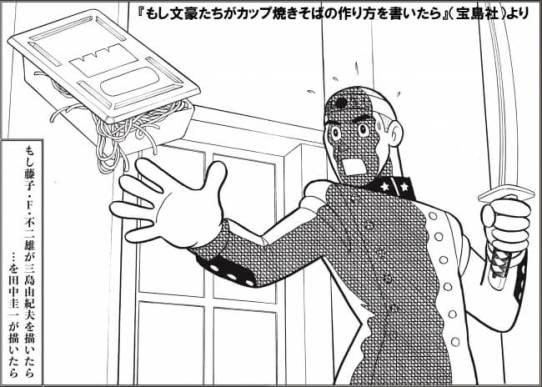 「もし藤子・F・不二雄が三島由紀夫を描いたら ・・・を田中圭一が描いたら」