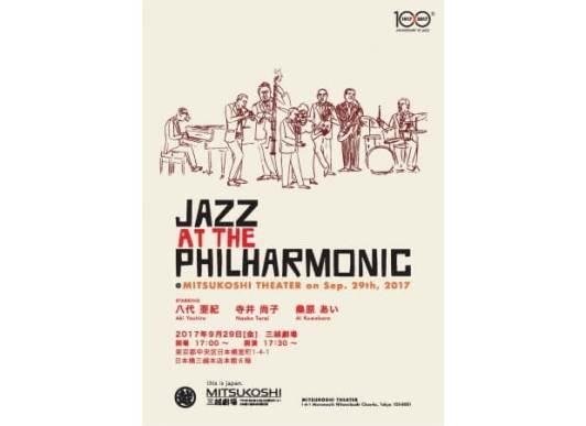 """""""ジャズ・アット・ザ・フィルハーモニック"""" ジャズ100周年を記念して日本で9月開催決定!"""