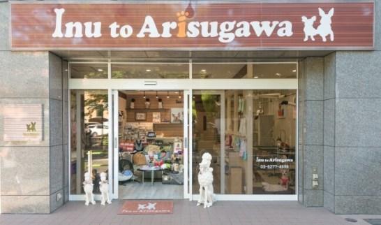 Inu to Arisugawa(イヌトアリスガワ)