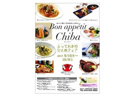 千葉県産食材を使った「とっておきのひと皿フェア」初開催!