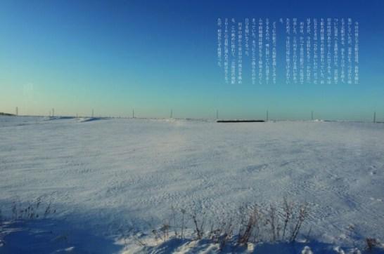 北海道の廃駅2017 - インプレス R&D