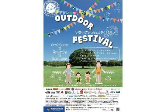 アウトドアフェスティバル2017 - 国営昭和公園