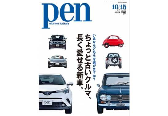 Pen 10/15号「ちょっと古いクルマ、長く愛せる新車。」