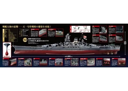 金属モデルの新戦艦大和 - アシェット・コレクションズ・ジャパン