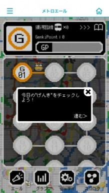 エール画面イメージ