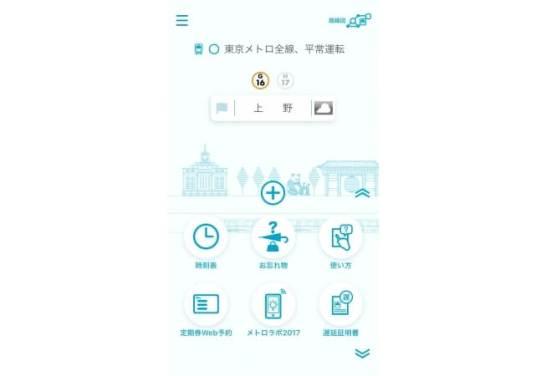2017年9月29日(金)「東京メトロアプリ」をバージョンアップします!