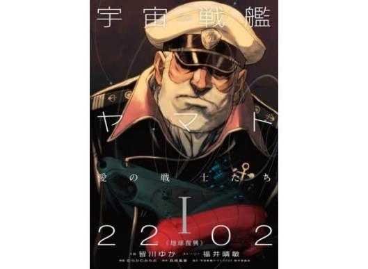 宇宙戦艦ヤマト2202 愛の戦士たち - 小説版が登場!