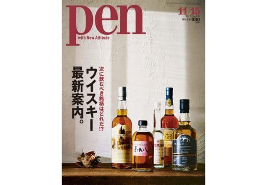 『Pen』 11月15日号(11月1日発売)- CCCメディアハウス