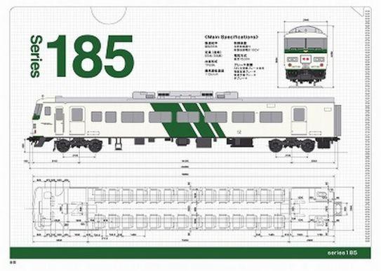 クリアファイル『185系』設計図面イラスト