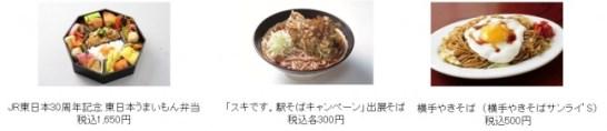 JR東日本お客さま感謝祭