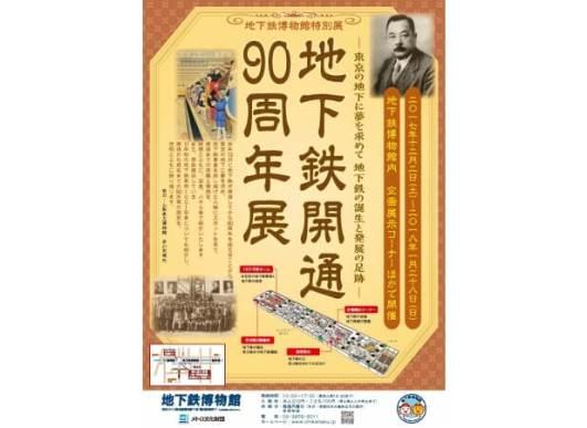 地下鉄開通90周年展 東京の地下に夢を求めて地下鉄の誕生と発展の歴史 - 東京メトロ