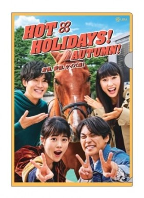 「HOT HOLIDAYS!」クリアファイル