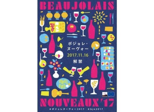 「BEAUJOLAIS MATSURI(ボジョレ祭り)」開催!