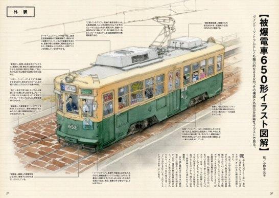 「被爆電車650形イラスト図解」抜粋