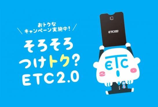 「つけトク?ETC2.0 大使」活動概要