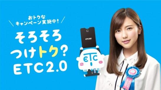つけトク?ETC2.0 大使 - 真野恵里菜さん
