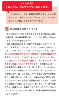 超訳 戦国武将図鑑 - かんき出版