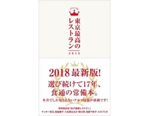 『東京最高のレストラン2018』(ぴあ)表紙