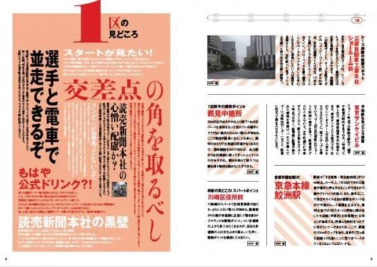 『あまりに細かすぎる箱根駅伝ガイド!2018』(ぴあ)中面