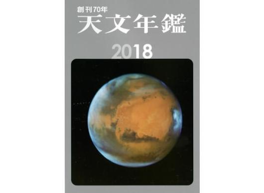 天文年鑑 2018年版 - 誠文堂新光社