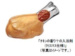 チキンの香り?の入浴剤