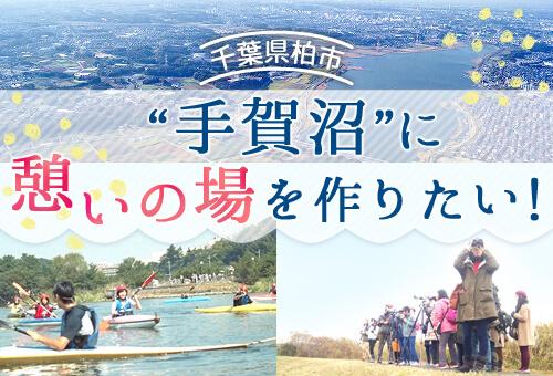 千葉県柏市とトラストバンク、ふるさと納税を活用した新事業を開始