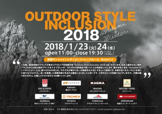 Outdoor Style Inclusion 2018AW