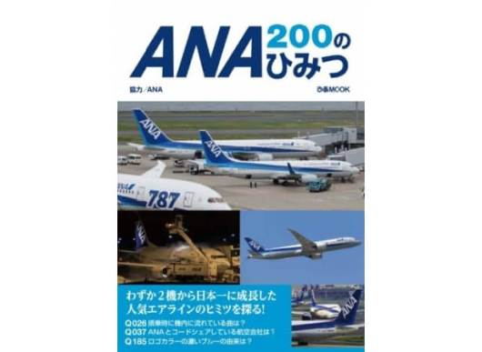 ANA200のひみつ - ぴあ