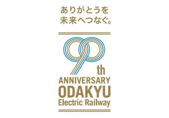 小田急線開業90周年記念プレゼントキャンペーン