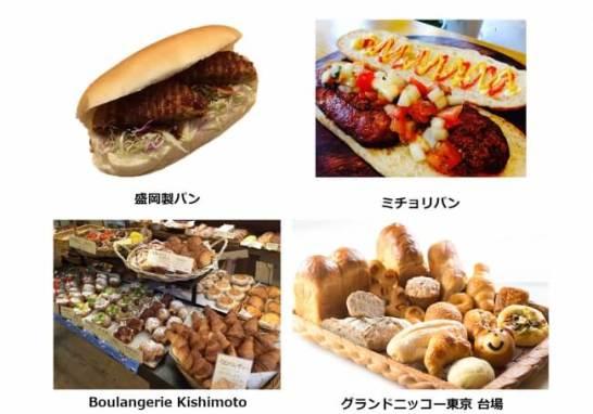 第4回・お台場パン祭り_出店2