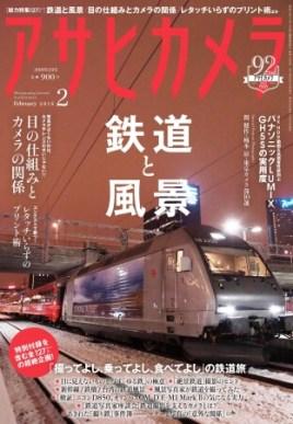 アサヒカメラ2月号 - 鉄道特集