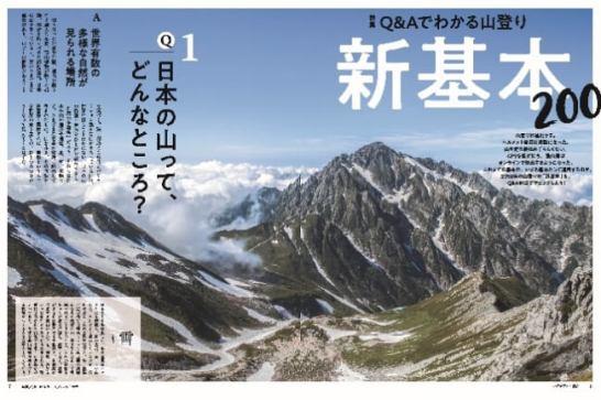 ワンダーフォーゲル2月号「Q&Aでわかる山登り 新基本200」 - インプレスホールディングス