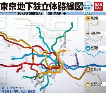 東京地下鉄立体路線図 東京メトロ編 前編/後編 - バンダイ