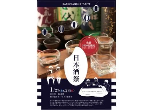 日本酒祭 - 柏の葉 T-SITE