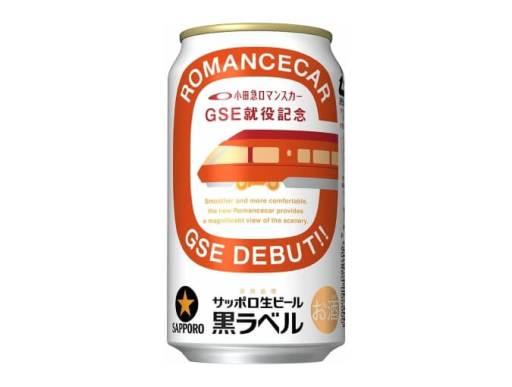 サッポロ生ビール黒ラベル「小田急ロマンスカー・GSE就役記念缶」