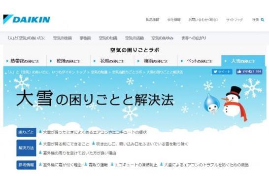ダイキン工業「大雪の困りごと解決法」