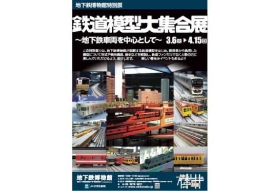 鉄道模型大集合展