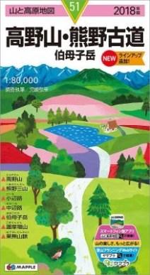 山と高原地図 『高野山・熊野古道 伯母子岳』発売!