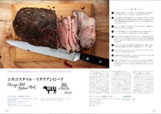 アメリカン・スタイルBBQ:塊肉をドンッ!
