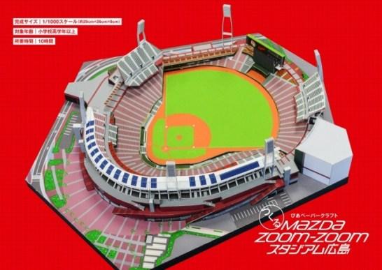 つくる Mazda Zoom-Zoom スタジアム広島
