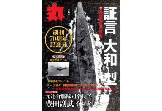あの『丸』が創刊70周年、記念特大号が発売! 「最強軍艦の真実 証言『大和』型」を特集 特別付録ポスター付